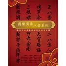 國樂演奏八音系列CD (8片裝)