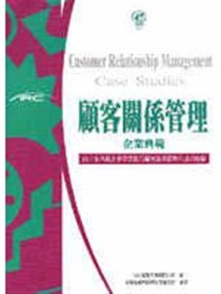 (二手書)顧客關係管理企業典範:Customer relationship management case studi..