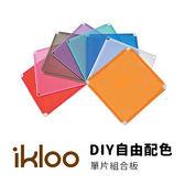 組合收納櫃 DIY收納櫃 ikloo單片組合板1片 《生活美學》