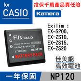 御彩數位@佳美能Casio NP-120 電池 Exilim EX-S200EX-ZS10EX-ZS15ZS20