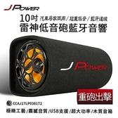 [富廉網]【J-Power】杰強 JP-SUB-02 10吋 雷神低音砲藍牙音響