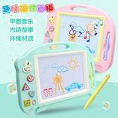 兒童磁性畫板 寶寶磁力寫字板1-3歲涂鴉板幼兒彩色可擦白板帶音樂【快速出貨八折優惠】