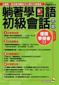 (二手書)躺著學日語初級會話口袋書【1書1CD(MP3+體驗版電子書)】