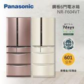 【24期0利率+基本安裝+舊機回收】Panasonic 國際牌 601公升 6門 鋼板電冰箱 NR-F604VT 公司貨