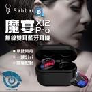 魔宴 X12pro 真無線藍芽耳機 5.0藍牙技術 日本Hi-Res認證 Hi-Fi震撼音質 支援Siri 安卓語音助手功能