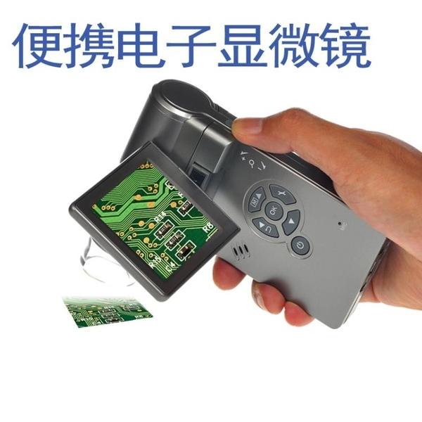 顯微鏡 500倍高清數碼手持電子顯微鏡拍照視頻測量維修工業USB便攜放大鏡 【全館免運】
