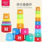 兒童趣味疊疊杯寶寶益智疊疊樂嬰兒早教玩具6-12個月1-3歲