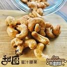 蜜汁腰果 300g 低溫烘焙 養生堅果 每日堅果 綠拿鐵 精力湯【甜園】