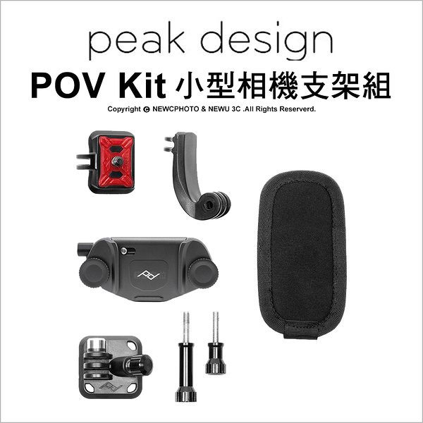Peak Design Capture POV Kit 小型相機支架組 V2 GoPro 公司貨【可刷卡】薪創數位