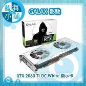 GALAX 影馳 RTX 2080 Ti OC White 11GB GDDR6 顯示卡