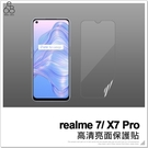 realme 7/ X7 Pro 高清亮面保護貼 保護膜 螢幕貼 軟膜