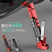 越野摩托車支架通用單邊撐改裝配件電動踏板車創意裝飾側腳架【販衣小築】