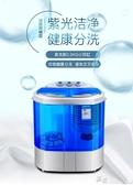 脫水機家用雙桶缸半全自動寶嬰兒小迷你洗衣機220v  YXS交換禮物
