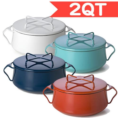 丹麥「DANSK」琺瑯雙耳砂鍋2QT 深藍/紅色/白色/藍綠 北歐風格 四色色可選