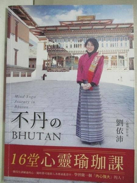 【書寶二手書T1/心靈成長_AKH】不丹的16堂心靈瑜珈課_劉依沛