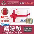 複方7合1 L-Arginine精胺酸共360粒(禮盒)(男)【美陸生技AWBIO】