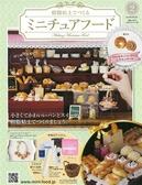 樹脂黏土製作迷你美味餐點手藝特刊 2:附芝麻貝果與肉桂捲材料組