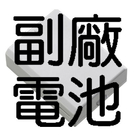CANON LP-E10 副廠電池 1100D 1000D 專用 日本芯 保固六個月