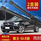Benz專用于賓士E級雨刮器E260L膠...