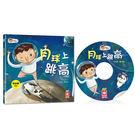 【科學類繪本】寶寶第一套科學繪本:月球上跳高(彩色平裝書+故事CD)