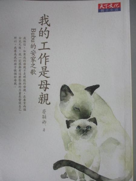 【書寶二手書T4/家庭_A44】我的工作是母親-Bubu的安家之歌_蔡穎卿