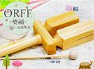 【小麥老師樂器館】【O115】木魚 高低木魚OR64 方形 木質  兒童樂器 奧福樂器