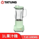 TATUNG大同 果汁機 1L TJC-10EMG