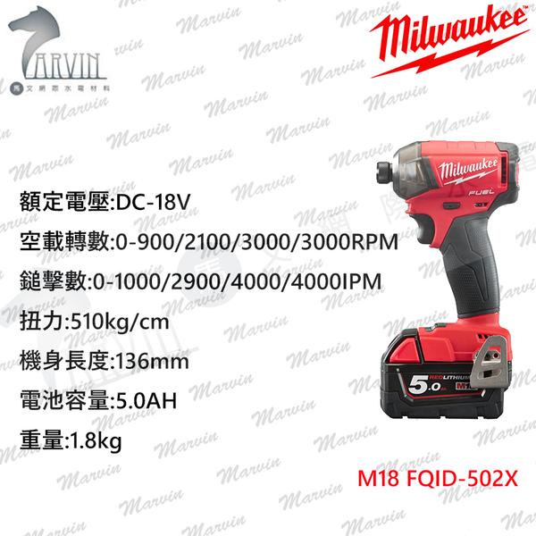 美沃奇 Milwaukee 18V鋰電無碳刷液壓起子機 M18 FQID-502X 附2顆鋰電池