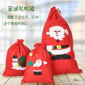圣誕節裝飾品禮物袋圣誕老人禮品袋大口袋手提袋束口袋袋子收納袋 居樂坊生活館