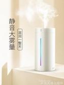 加濕器加濕器家用靜音臥室小型香薰USB加濕器大容量便攜宿舍學生辦公室桌 貝芙莉