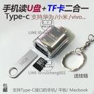 手機type-c接U盤 讀TF卡二合一讀卡器