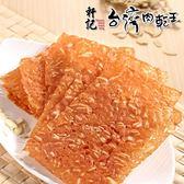 軒記-台灣肉乾王.蒜味杏仁脆豬肉乾(100g/包,共兩包)﹍愛食網