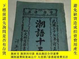 二手書博民逛書店罕見潮語十五音(民國37年)Y193535 汕頭文明商務書館 出