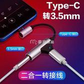usb線材 小米8耳機轉接頭type-c轉3.5mm接口數據線mix2s轉換器9八se青 麥吉良品