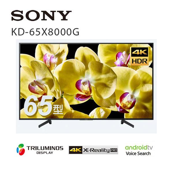 入內特價~SONY 新力【KD-65X8000G】65吋4K HDR連網智慧電視支援Google Play.youtube.netflix.螢幕鏡射.語音搜尋