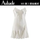 Aubade蠶絲S-XL蕾絲短襯裙(珍珠白)MS40