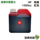 【奈米寫真/填充墨水】HP 1000CC 紅 適用所有HP連續供墨系統印表機機型