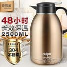 保溫水壺304不銹鋼家用保溫壺大容量開水壺保暖熱水瓶2.5L  小時光生活館