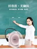 擴音器大喇叭導游教師用耳麥教師專用便攜式迷你揚聲器上課寶快速出貨