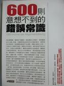 【書寶二手書T5/科學_LJX】600則意想不到的錯誤常識_克莉絲塔.波柏曼