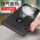 蘋果x手機殼8plus散熱7p透氣iPhonex套8p超薄XsMax游戲xr防摔『小淇嚴選』