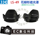 【EC數位】JJC LS-49 花瓣型遮光罩 太陽罩 遮光罩 可反扣 49mm口徑