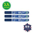 成功 環保油性筆(藍)-3入