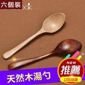 雙12鉅惠 6只裝 天然木湯勺喝粥小勺子木質飯勺家用日式勺餐具木勺湯匙瓢羹 森活雜貨