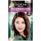 莉婕頂級涵養髮膜染髮霜-5自然棕色40g+40g【愛買】