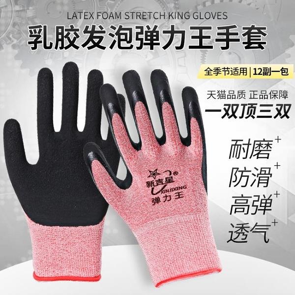 彈力王手套勞保耐磨工作男工地干活乳膠帶膠透氣膠皮薄款勞動防滑 科炫數位