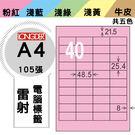 longder 龍德 電腦標籤紙 40格...