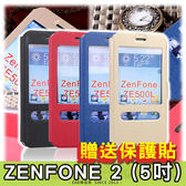 E68精品館 贈貼 華碩 ZENFONE 2 5吋 智能皮套 雙視窗 透視 開窗手機殼手機套保護套 支架可立 ZE500