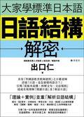 (二手書)大家學標準日本語:日語結構解密