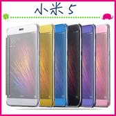 Xiaomi 小米5 半透鏡面皮套 免翻蓋接聽手機套 金屬色保護殼 側翻手機殼 簡約保護套